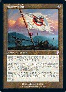 MTG ■無/日本語版■ 《勝者の戦旗/Vanquisher's Banner》▲旧枠▲ 時のらせんリマスタ- TSR