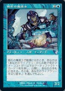 MTG ■青/日本語版■ 《粗石の魔道士/Trinket Mage》▲旧枠▲ 時のらせんリマスタ- TSR