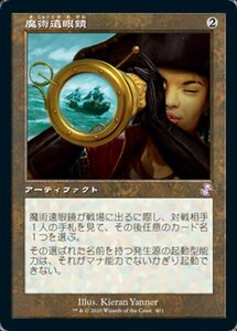 MTG ■無/日本語版■ 《魔術遠眼鏡/Sorcerous Spyglass》▲旧枠▲ 時のらせんリマスタ- TSR