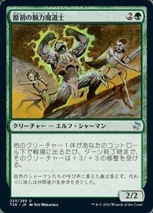 MTG ■緑/日本語版■ 《原初の腕力魔道士/Primal Forcemage》時のらせんリマスタ- TSR