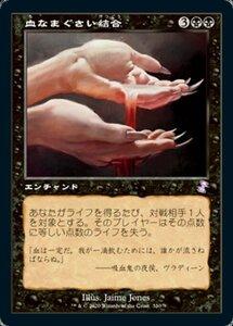 MTG ■黒/日本語版■ 《血なまぐさい結合/Sanguine Bond》▲旧枠▲ 時のらせんリマスタ- TSR