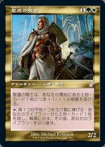 MTG ■金/日本語版■ 《聖遺の騎士/Knight of the Reliquary》▲旧枠▲ 時のらせんリマスタ- TSR