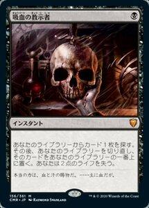 MTG ■黒/日本語版■ 《吸血の教示者/Vampiric Tutor》統率者レジェンズ CMR
