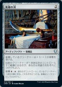 MTG ■無/日本語版■ 《英雄の刃/Hero's Blade》統率者レジェンズ CMR
