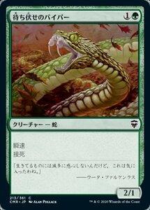 MTG ■緑/日本語版■ 《待ち伏せのバイパー/Ambush Viper》統率者レジェンズ CMR