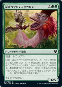 MTG ■緑/日本語版■ 《苛立つアルティサウルス/Annoyed Altisaur》統率者レジェンズ CMR