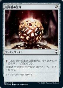 MTG ■無/日本語版■ 《統率者の宝球/Commander's Sphere》統率者レジェンズ CMR