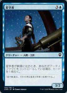 MTG ■青/日本語版■ 《星学者/Scholar of Stars》統率者レジェンズ CMR