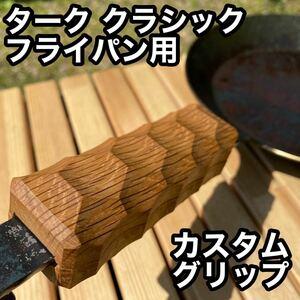 ターククラシックフライパン用カスタムグリップキット 国産ナラ材 19