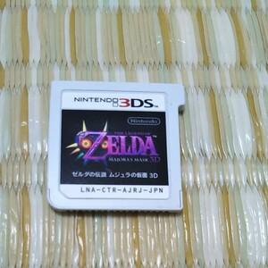 ゼルダの伝説ムジュラの仮面 3DSソフト