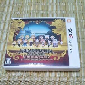 シアトリズムファイナルファンタジーカーテンコール 3DSソフト