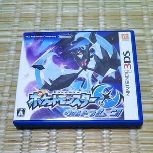 ポケットモンスターウルトラムーン 3DSソフト