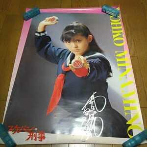 スケバン刑事 ポスター当時物 B2サイズ 約515×728 南野陽子  コードネーム=麻宮サキ 昭和 アイドル