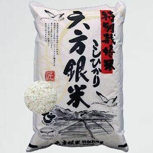 新品 未使用 【精米】 【新米】 W-RQ 令和3年産 兵庫県産 白米 10kg こしひかり 六方銀米 特別栽培米 コウノトリ舞い降りるお米