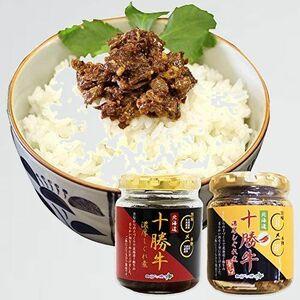 新品 好評 ご飯のお供 佃煮 R-CD 2個 北国からの贈り物 おかず 北海道 産 十勝 牛しぐれ 90g瓶 食べ比べ