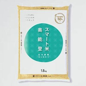 新品 未使用 コシヒカリ(無洗米玄米1.8kg):節減対象農薬50%以下 スマ-ト米:石川県奥能登産 3-7G 令和二年度産