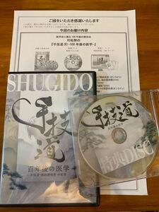 手技道 村松努 DVD