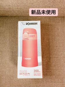 ステンレスボトル 水筒 象印 200ml 新品 未開封 コーラルピンク