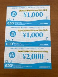 GDO 株主優待 ゴルフショップクーポン券 ¥4,000(¥1,000×2+¥2,000) 有効期限2022.1.31