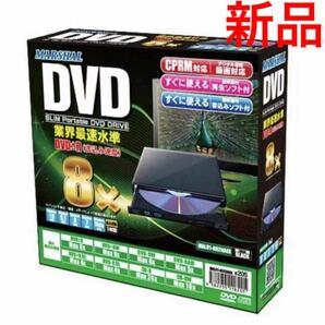 MARSHAL 外付けスリムポータブルDVD 再生・書き込みソフト付 【新品】