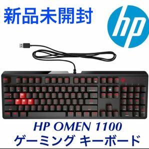 HP OMEN 1100 ゲーミング キーボード 1MY13AA#ABU新品