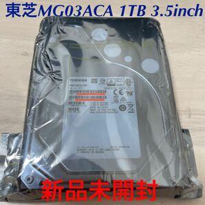 東芝 HDD 3.5インチ [1TB SATA600 7200] 新品未開封