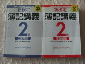 送料無料 簿記講義 工業簿記 商業簿記 平成20年