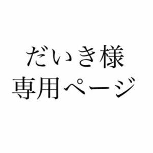 だいき様専用ページ