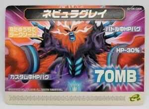 ロックマンエグゼ5 改造カード 「スペシャル改造カード ネビュラグレイ」
