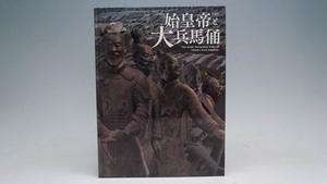 特別展 始皇帝と大兵馬俑 東京国立博物館 2015年発行 歴史年表 図録 作品集