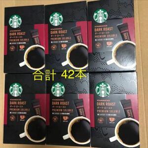 スターバックス ダークロースト スティック 42本 バラ インスタントコーヒー