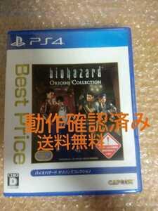 送料無料 動作確認済み PS4ソフト バイオハザード オリジンズ コレクション / PlayStation4 プレステ4 ゾンビ ORIGINS COLLECTION 即決設定
