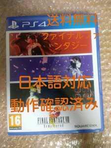 送料無料 日本語動作確認済み PS4ソフト 海外版 ファイナルファンタジーVⅢ /PlayStation4 プレステ4 FF ファイナルファンタジー8 即決設定