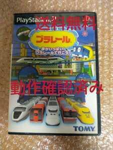 送料無料 動作確認済み PS2ソフト プラレール 夢がいっぱい プラレールで行こう / PlayStation2 プレステ2 トミー 電車 のりもの 即決設定