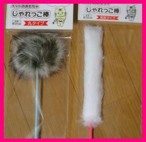 【送料無料】 ◆猫 じゃれっ子 棒 ねこじゃらし 猫じゃらし 猫のおもちゃ ネコ  いぬ 犬 小動物 動物