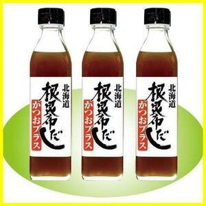 ◆人気◆根昆布だしかつおプラス 6本セット 北海道ケンソ