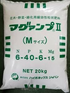 ☆即決 送料無料!肥料 植物を植える前、土に少量混ぜるタイプ ハイポネックス「マグァンプⅡ 中粒 20kg」 ナーセリーご用達!