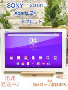 ソニー Xperia Z4 Tablet SOT31 10.1インチ 防水 タブレット au SIMロック解除済 判定〇 ホワイト SO-05G同型 ABランク 迅速発送!