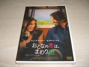 未使用 DVD おとなの恋は、まわり道 / ウィノナ・ライダー キアヌ・リーブス ヴィクター・レヴィン