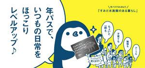 【半額】 ■ すみだ水族館 年間パスポート引換券 1枚 【 ★★有効期限は引換後1年です★★】