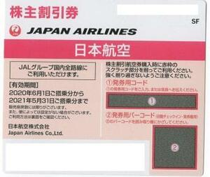 JAL コード通知のみ 株主優待券1枚(5枚まで対応可) 2021年11月30日迄有効