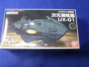 プラモデル メカコレクション 宇宙戦艦ヤマト2199 19 大ガミラス帝国軍 次元潜航艦 UX-01