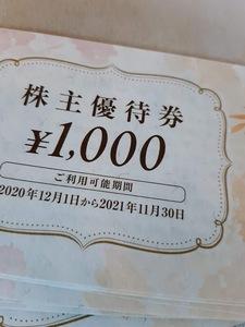コシダカ 株主優待券 20000円分