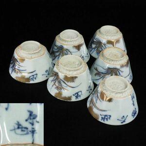 【takekore】原平造 染付金彩煎茶碗6客 z03 煎茶器