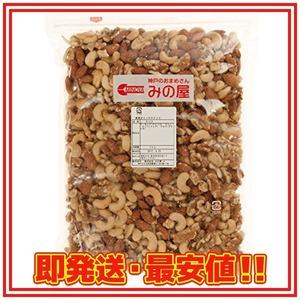 1kg ミックスナッツ 素焼きミックスナッツ 1kg 製造直売 無添加 無塩 無植物油 ( アーモンド カシューナッツ クルミ)