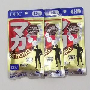 DHC マカストロング 60日分 20日分×3袋 送料無料 即購入OK