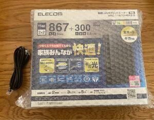 ELECOM 無線LANギガビットルーター WRC-1167GHK2-S