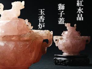 【昊】時代古玩 紅水晶 中国美術 獅子蓋玉香炉 蓋物 置物 唐木台座 細密彫刻[9J11Us]