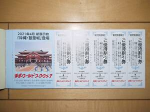 東武鉄道 株主優待 東武ワールドスクウェア ご優待割引券 割引券 1シート5枚組 2021/12/31迄有効
