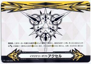 【ヴァンガード】イマジナリーギフト アクセル(プロモ)V-GM2/0002 x4枚セット